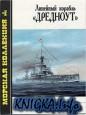 Линейный корабль \'Дредноут\'