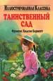 Ф. Бёрнетт - Таинственный сад