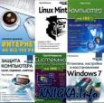 О компьютере НА ВСЕ 100%- сборник книг