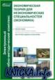 Экономическая теория для неэкономических специальностей (экономика)