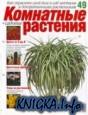 Комнатные и садовые растения № 49