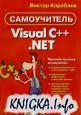 Visual C++ .NET. Самоучитель