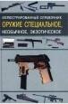 Оружие специальное, необычное, экзотическое. Иллюстрированный справочник.