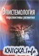 Эпистемология. Перспективы развития