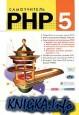 Самоучитель PHP5
