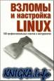 Взломы и настройка линукс. 100 профессиональных советов и инструментов
