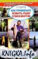 Как правильно ловить рыбу спиннингом.
