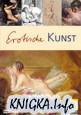 Erotische Kunst. Эротическое искусство (Мультимедийное издание)