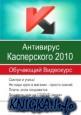 Антивирус Касперского 2010. Обучающий Видеокурс