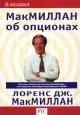 МакМиллан об опционах - Лоренс Дж. МакМиллан