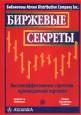 Биржевые секреты. Высокоэффективные стратегии краткосрочной торговли - Лоренс А. Коннорс, Линда Брэдфорд Рашки