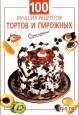 100 наилучших рецептов тортов