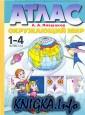 Атлас. Окружающий мир. 1-4 классы