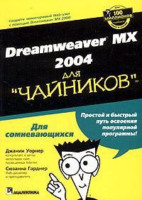 Dreamweaver MX 2004 для \