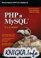 PHP и MySQL. Библия программиста. 2-е издание