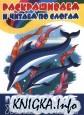 Раскрашиваем и читаем по слогам. Морские животные
