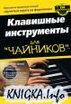 Клавишные инструменты для \