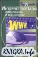 Интернет-порталы: содержание и технологии