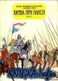 Битва при НАНСИ 1477 г. (серия - Великие сражения средние века)
