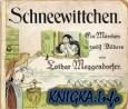 Schneewittchen/Белоснежка и семь гномов