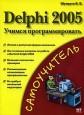 Книги по Delphi (12 штук)