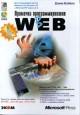 Примочки программирования в Web