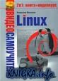 Видеосамоучитель по Linux