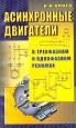 Алиев И. И. Асинхронные двигатели в трехфазном и однофазном режимах