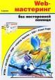 Б. Артанов  Web-мастеринг без посторонней помощи
