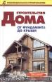 Рыженко В.И. Строительство дома от фундамента до крыши