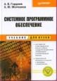 Гордеев, Молчанов - Системное программное обеспечение