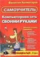 Валентин Холмогоров Компьютерная сеть своими руками. Самоучитель.