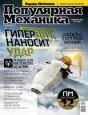 Популярная механика №2 2007