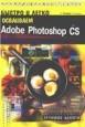 Быстро и легко осваиваем Adobe Photoshop CS2
