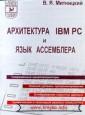 Архитектура IBM PC и язык Ассемблера