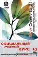 Официальное руководство по Adobe CS2 пакету