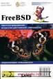 FreeBSD. Администрирование: искусство достижения равновесия