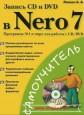 Запись CD и DVD в Nero 7. Самоучитель