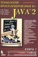 Технологии программирования на Java 2. В трех томах