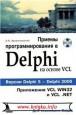 Приемы программирования в Delphi на основе VCL. Delphi5 - Delphi 2006