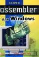 Assembler для Windows