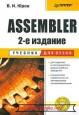 Assembler. Учебник для вузов