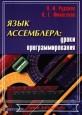 Язык ассемблера: уроки программирования