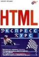 Книги по HTML