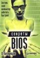 Секреты BIOS (2 книги)