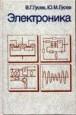 Электроника. Учебное пособие для приборостроительных спец. вузов. 2-е издание