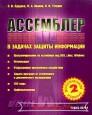 Ассемблер в задачах защиты информации. 2 издание