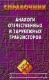 Аналоги отечественных и зарубежных транзисторов. Справочник