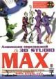 Анимация персонажей в 3D Studio MAX