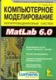 Компьютерное моделирование полупроводниковых систем в MATLAB 6.0